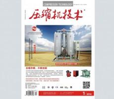2014年《压缩机技术》杂志