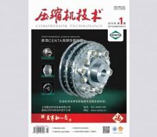 2013年《压缩机技术》杂志
